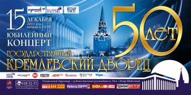 Афиша Государственного Кремлевского Дворца Билеты в